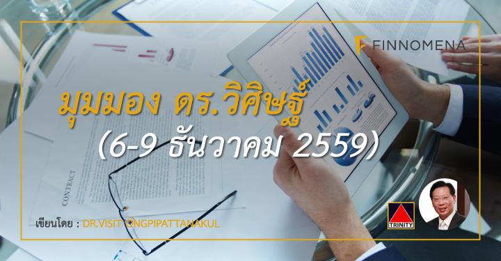 dr-visit-view-6-9-12-2559