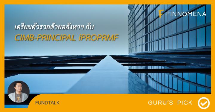 CIMB-PRINCIPAL iPROPRMF