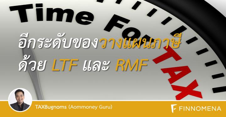 ltf-rmf-ภาษี