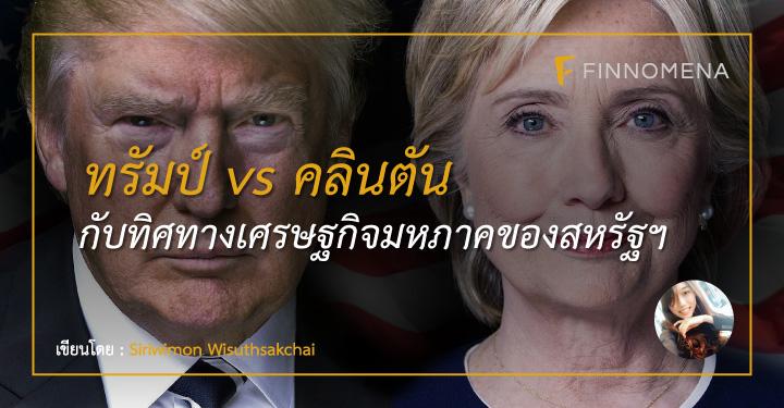 Trump-vs-clinton เลือกตั้ง ทรัมป์ คลินตัน