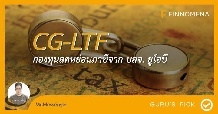 cg-ltf