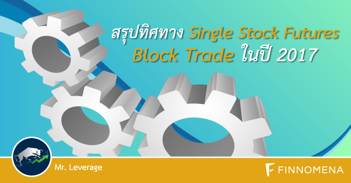 single-stock-futures block-trade