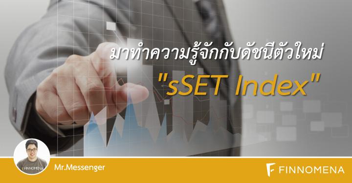sset-index
