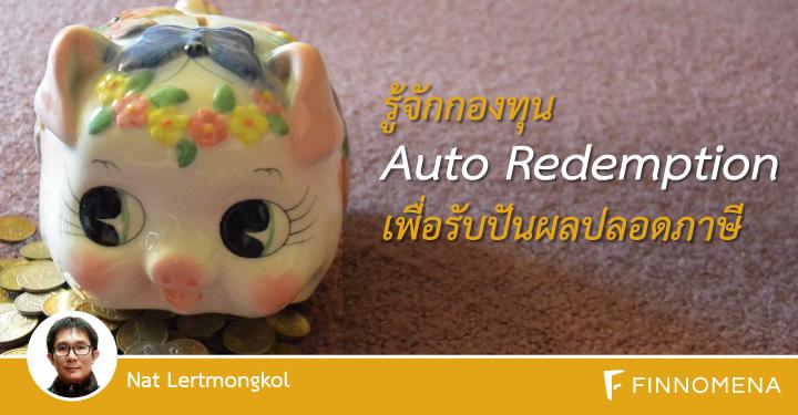 nat-auto-redemption-fund