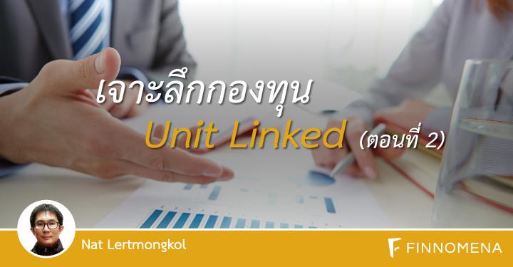 กองทุน unit-linked