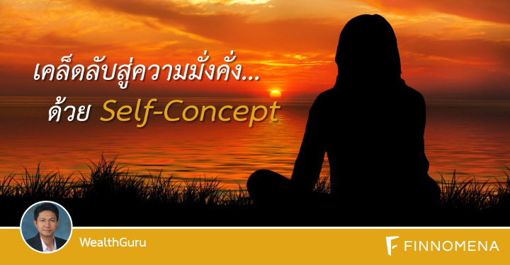 wealthguru-self-concept