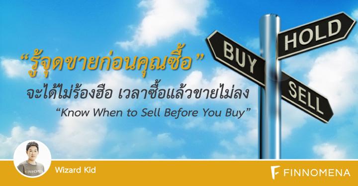 จุดซื้อ จุดขาย