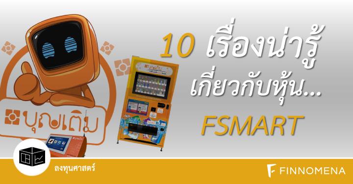 best-10-fsmart