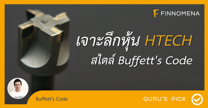 buffetcode-htech