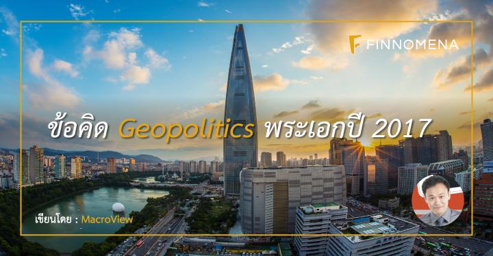 macroview-geopolitics-2017-idea