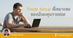 monkey-money-trade-setup-for-trader