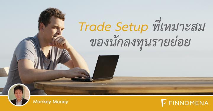 trade-setup-นักลงทุนรายย่อย
