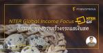 mr-messenger-nter-global-income-focus-gif
