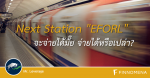 mr-leverage-next-station-eforl