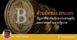 ran-bitcoin-darkside