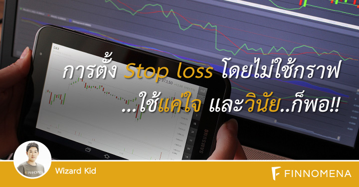 stoploss-and-trailing-stop