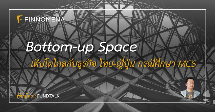 bottom-up-space-mcs-casestudy-th-jp