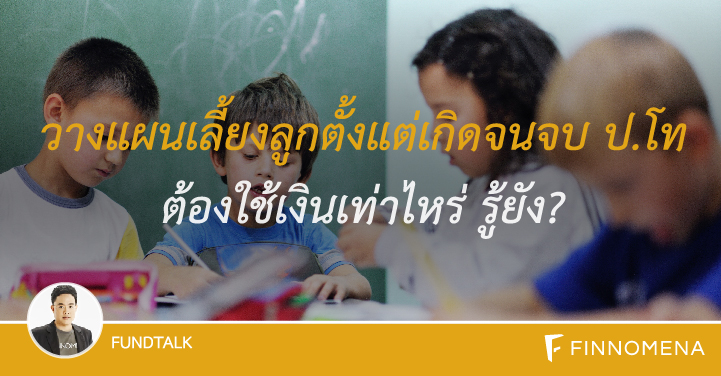 financial-planning-children-fundtalk-01
