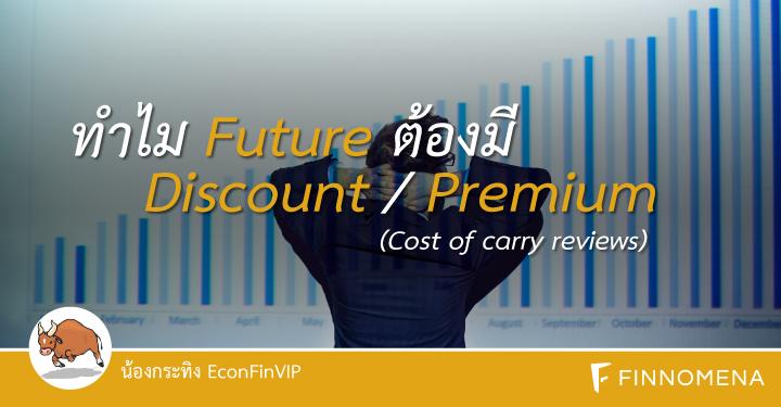 future-discount-premium