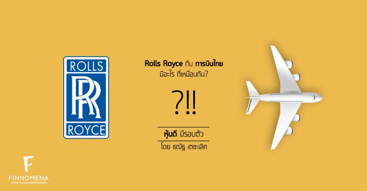 rolls-royce- การบินไทย