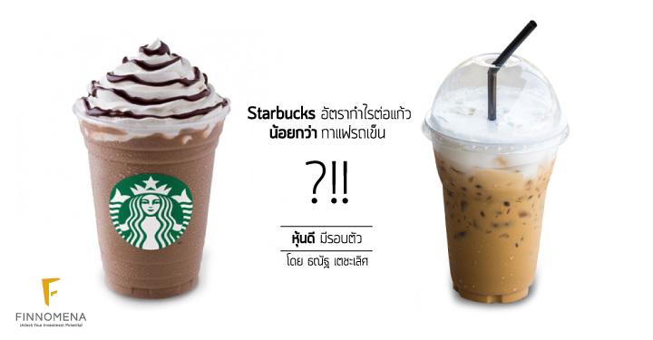 starbucks กาแฟรถเข็น