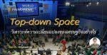 top-down-space-economic-change