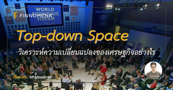 top-down-space-economic-change
