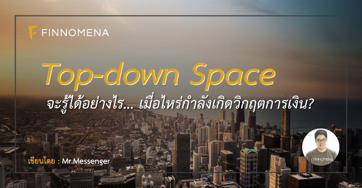 top-down-space-how-to-know-financial-crisis