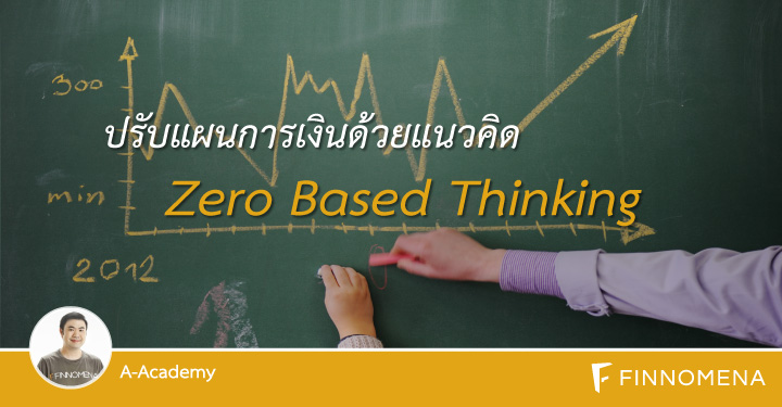 a-academy-zero-based-thinking