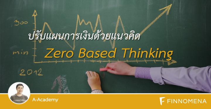 a-academy-zero-based-thinking