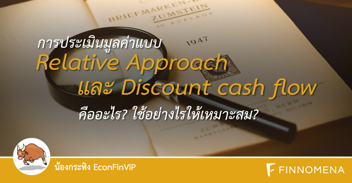relative-approach-discount-cash-flow