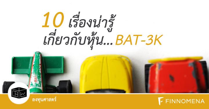 best-10-bat-3k