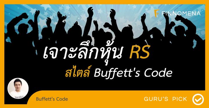 buffett-code-rs