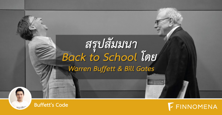 buffett-code-warren-buffett-bill-gates
