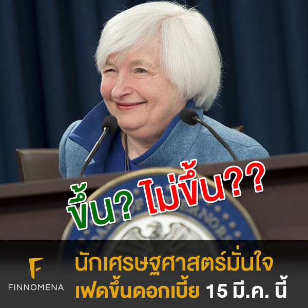 fed-rise-or-not