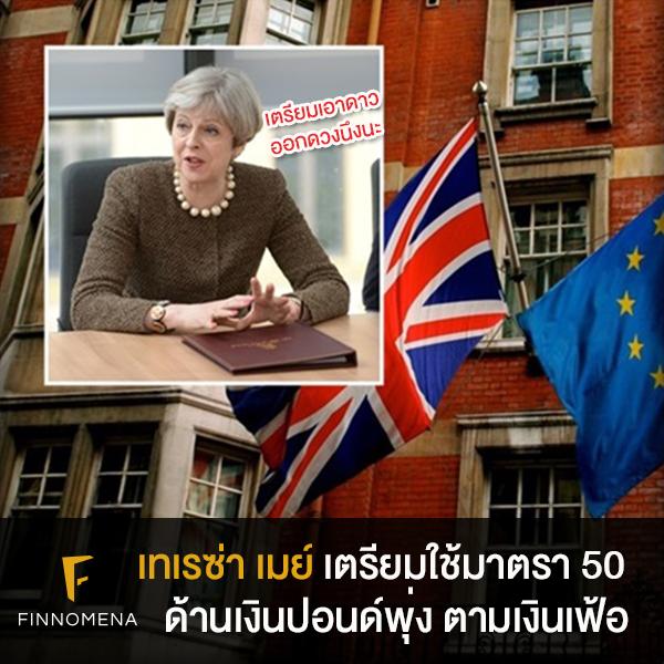 hot-news-brexit