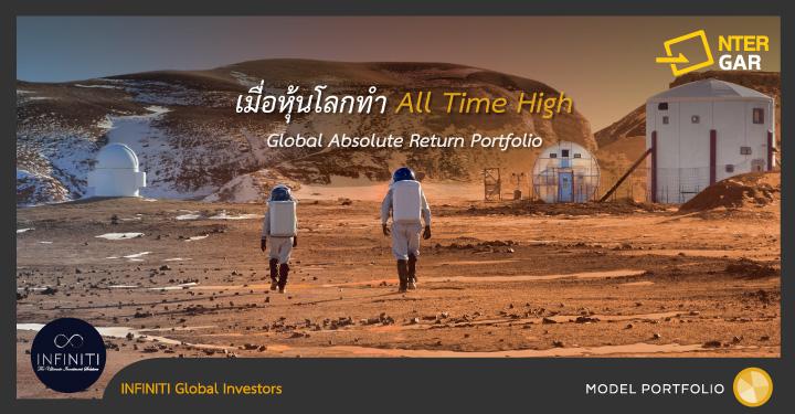 infiniti-global-absolute-mar-17