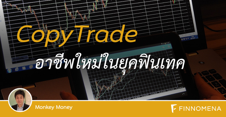 monkey-money-copytrade-fintech