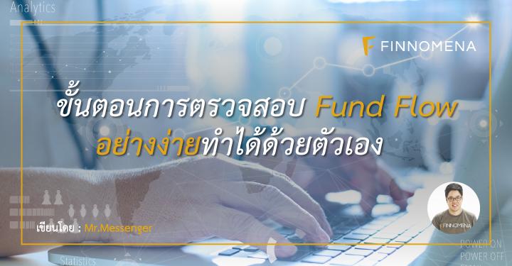 ตรวจสอบ Fund Flow