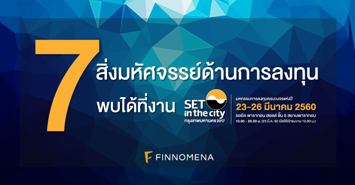 Set in the City ปี 2017