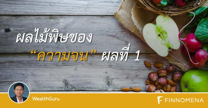 wealthguru-poisonous-fruit-of-the-poor-01