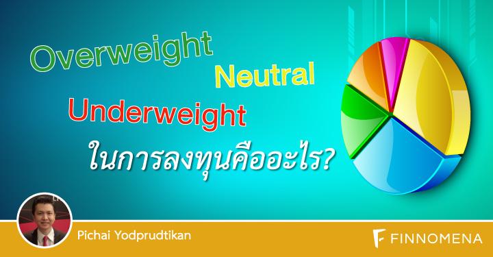 Overweight Underweight Neutral ในการลงทุนคืออะไร?