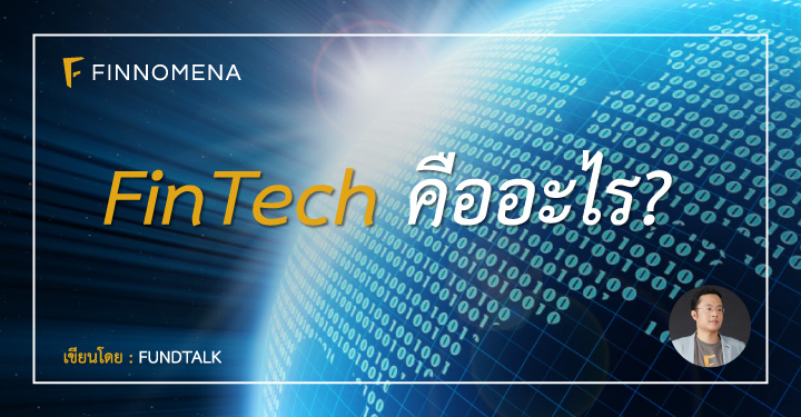 fintech-what-is-fintech