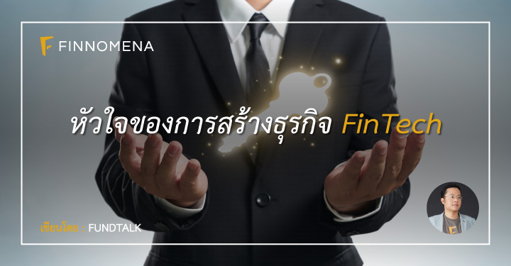 fintech-key-success-fintech