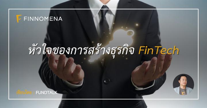 หัวใจของการสร้างธุรกิจ FinTech
