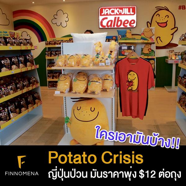 Potato Crisis