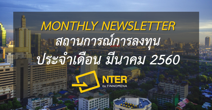 monthly-newsletter-mar
