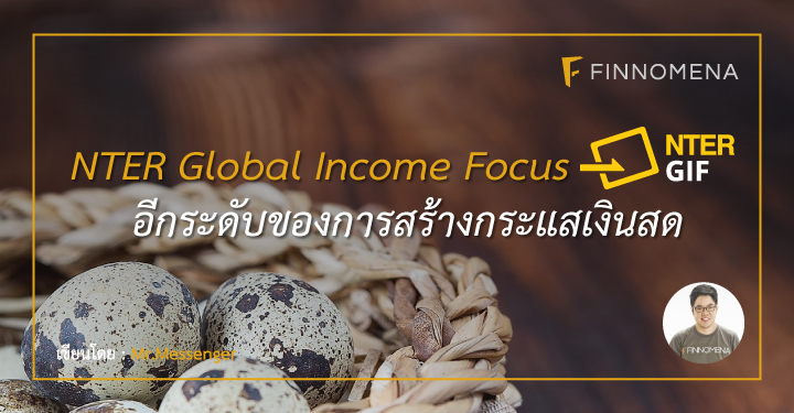 mr-messenger-nter-global-income-focus-gif