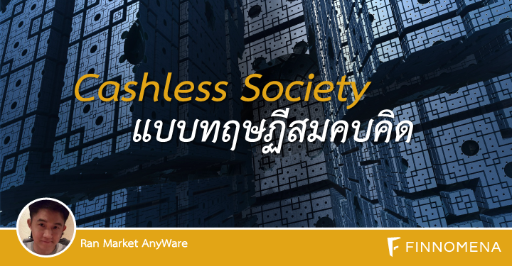 ran-cashless-society-conspiracy-theory
