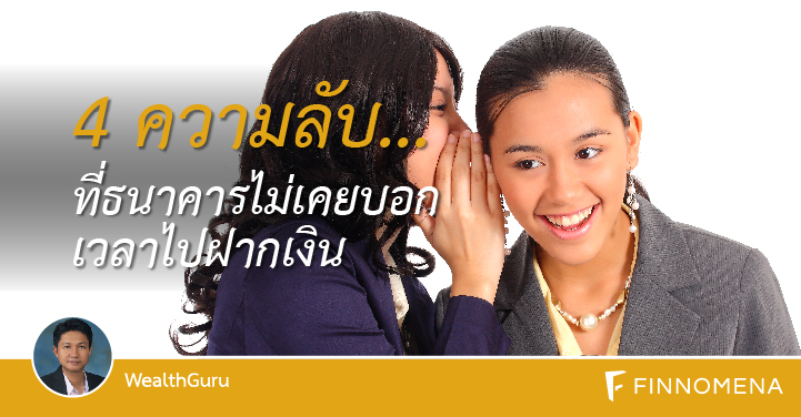 wealthguru-4-secret-of-bank-01